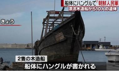 The ghost ship Japan going