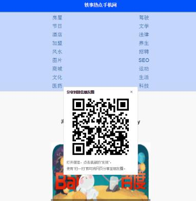 free mobile china,free mobile template,free,mobile china,mobile template,free template
